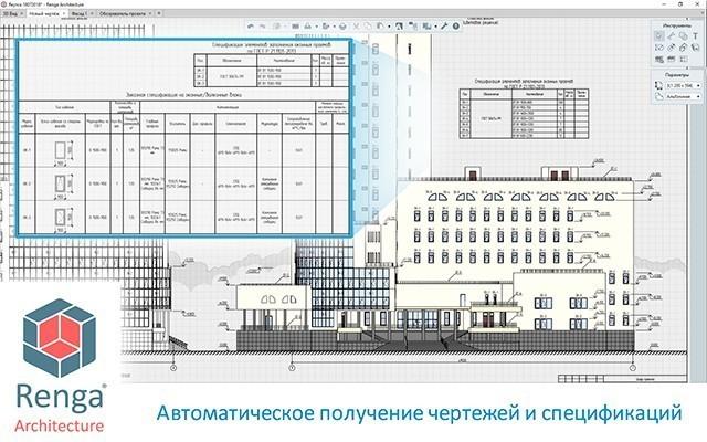 Вэбинар: как свойства окон влияют на свойства здания