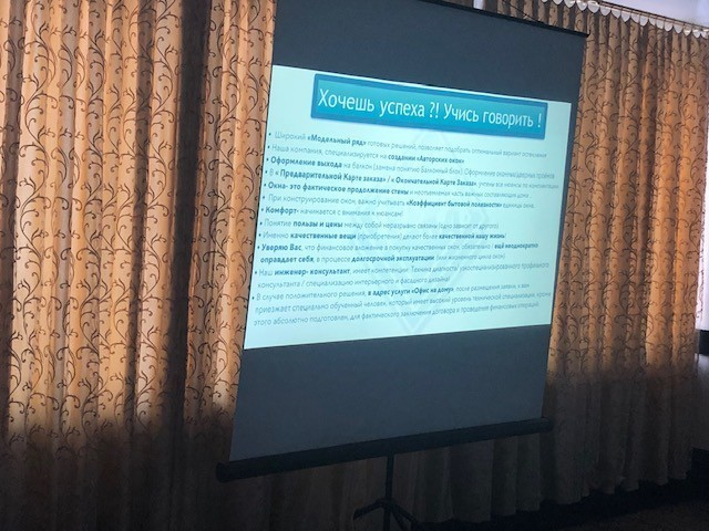 """Учебный центр VEKA Professional провел конференцию для партнеров """"ТД ВЕКА"""""""